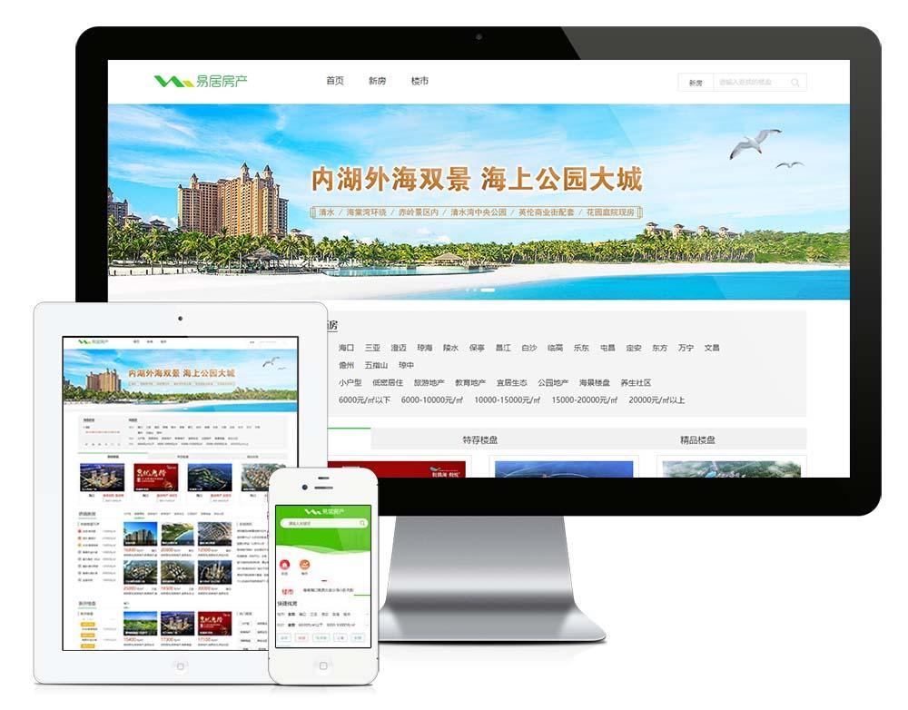绿色大气房产网站模板-SP2(图1)